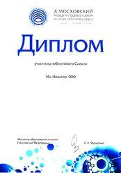 in novator Диплом участника x Московского международного салона инноваций и инвестиций